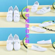 2018儿童小白鞋幼儿园童鞋女童学校舞蹈鞋男童运动鞋白球鞋白布鞋