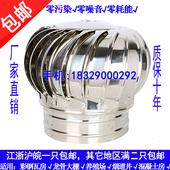 110型150 500 不锈钢无动力风帽屋顶通风器通风球201 304材质 600