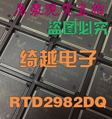 dq液晶电视
