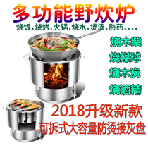 Firewood stove outdoor picnic stove portable stove stove alcohol stove camping stove windproof camping supplies field stoves