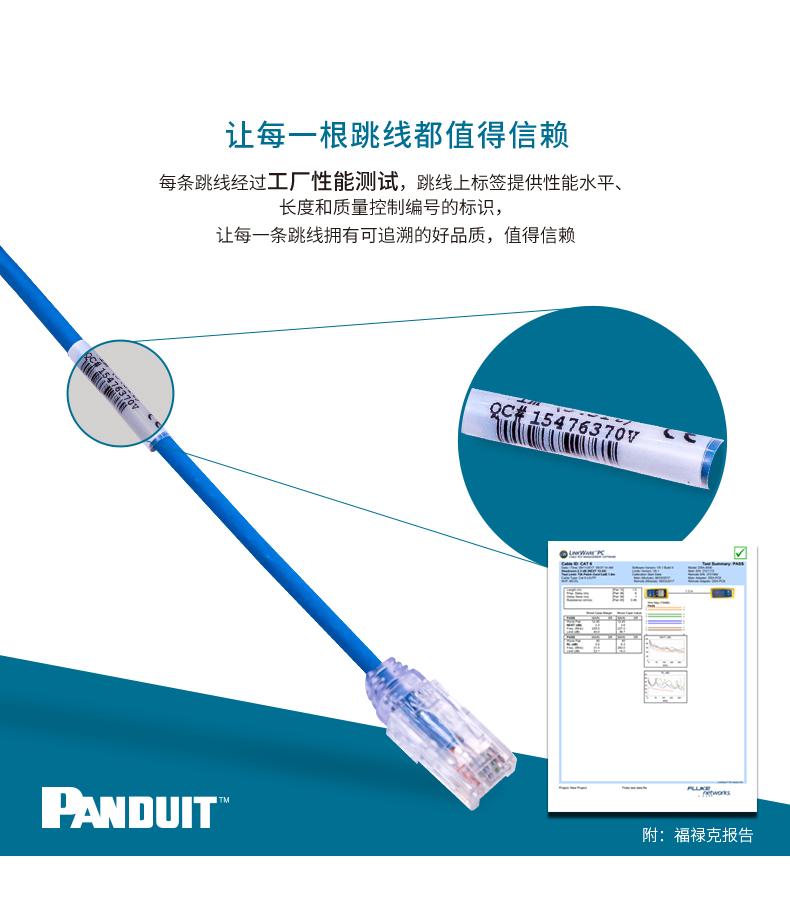 Panduit泛达六类跳线2米跳线UTP28SP2MBU 28线规细跳线非屏跳线蓝