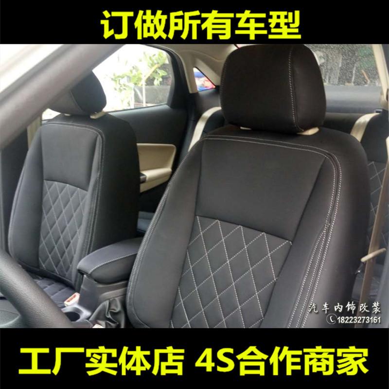南昌汽车包真皮座椅订做 加热座椅通风改装仪表台顶棚方向盘包皮