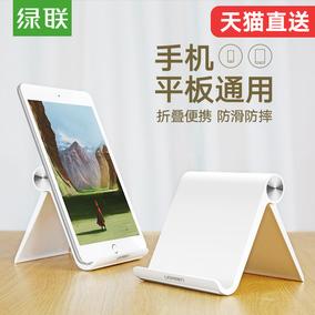 绿联手机桌面懒人支架床头多功能通用ipad4平板电脑pad创意简约折叠式便携支驾看电视视频抖音直播简易小架子