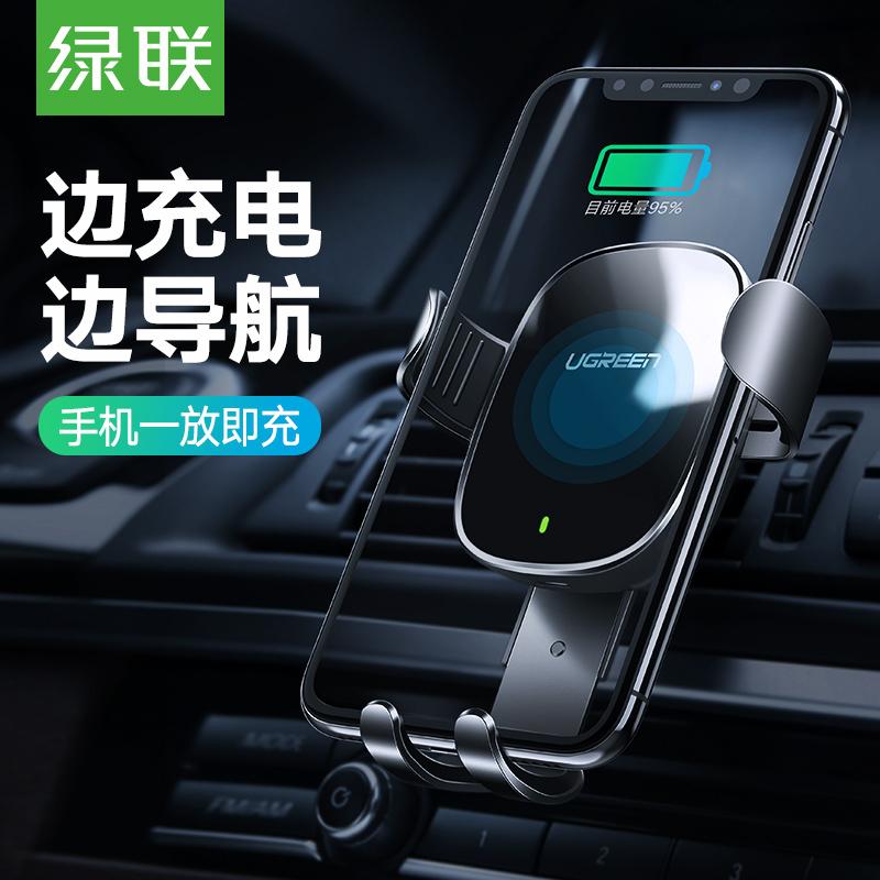 绿联车载无线充电器汽车充出风口导航重力支撑架通用苹果华为手机