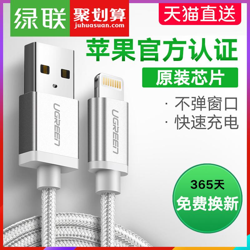 綠聯蘋果數據線mfi認證手機ipad通用7加長x沖8短快充iPhone充電線