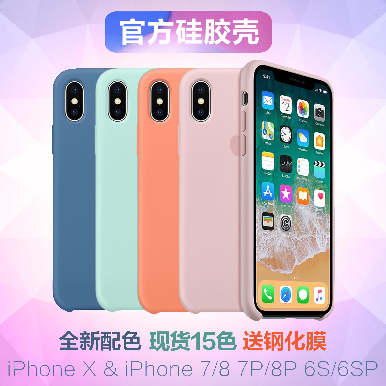 ✅苹果iPhone x硅胶手机壳7/8plus保护套原装套6液态软壳全包外壳