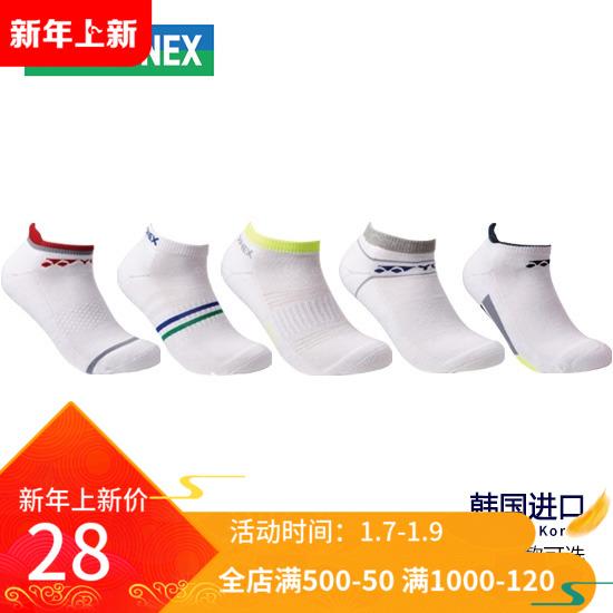 韩国进口2016新款 正品YONEX/尤尼克斯羽 毛球服男士运动袜毛巾底