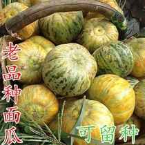 Old varieties of melon seed yellow skin black leather flower leather melon seeds open raw melon melon Four Seasons can be retention