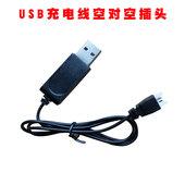 无人机充电器锂电池3.7V USB充电线带保护板四轴飞行器通用充电线