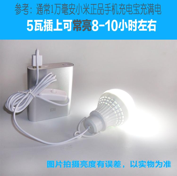 充电电灯泡