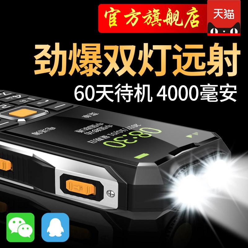 硕王 S3军工三防老年手机超长待机移动电信版大屏大字大声 老人机