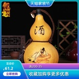 natural wine bottle gourd hang water put hip portable portable anti-seepage wine extra large open small gourd furnishing articles