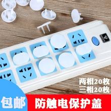 包邮 宝宝插座保护盖儿童防触电安全塞婴儿插头插座孔保护套孔40个