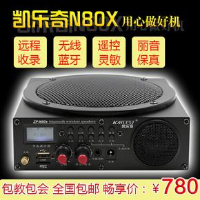 新款凯乐奇N80X电煤收音机老人小蜜蜂大喇叭扩音器无线遥控鸡电媒