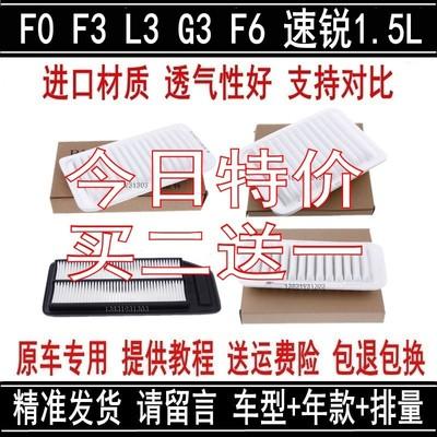 适配比亚迪F0 F3 F6 L3 G3 S6 G5 速锐空气滤芯空气格空气滤清器评测