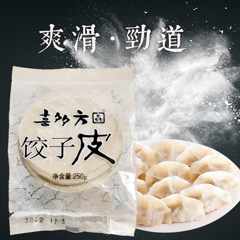喜多方饺子皮 饺子皮商用半成品家用过年包馄饨用皮250g