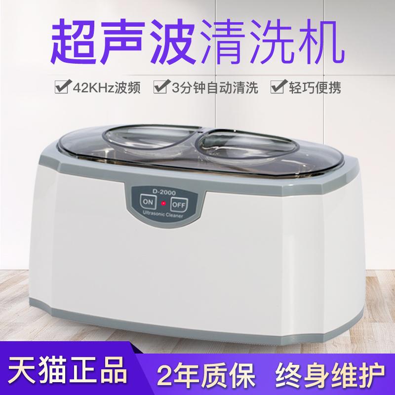 康得森迷你小型家用超声波清洗机超音波眼镜手表小首饰眼睛清洁器