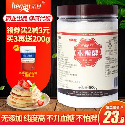 【药业出品】禾甘木糖醇代糖无糖精食品瓶装代烘培白糖甜菊糖500g