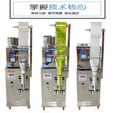 机厂家直销 机咖啡定量分装 三边封封口机中药粉末袋泡茶自动包装