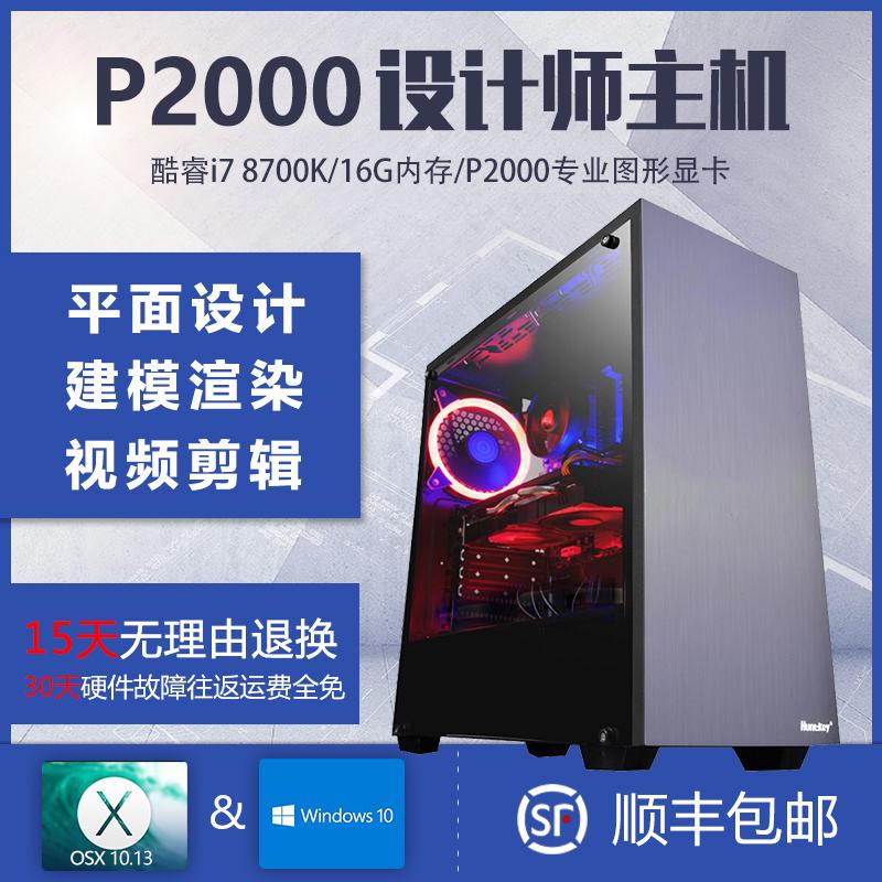 设计渲染电脑组装电脑