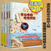 畅销童书讲给孩子百科全书中国地理地图人文版大场景豪华写给儿童世界地理地图世界历史地图4册全套地图绘本手绘中国历史地图