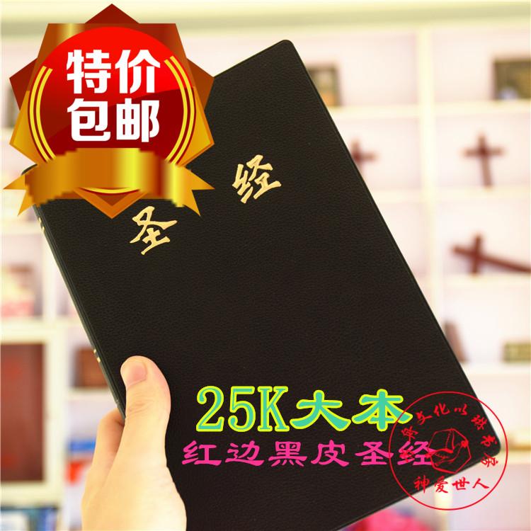 正版基督教圣经书皮 中文版和合本新旧约全书套简体字64k32k25k开