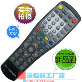 【批】河北广电网络集团 电视机顶盒 HB-39J-2 河北数字机遥控器