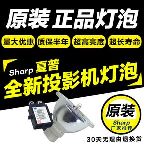 正品包邮原装夏普XR-D256XA投影机灯泡E285XASharp投影仪灯泡