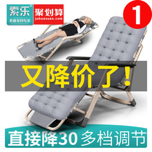 索乐折叠躺椅午休午睡椅子办公室床靠背懒人便携椅沙滩家用多功能