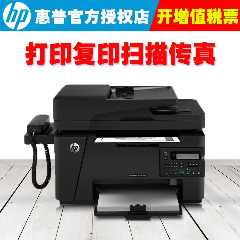 惠普(HP)M128fp黑白激光一体机 打印复印扫描传真 附电话手柄