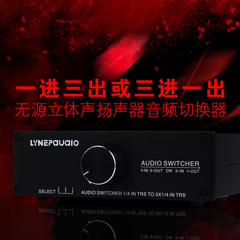1进3出或3进1出 无源立体声扬声器 音频切换器 比较器 音质无损耗