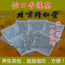牛蒡茶源自台湾黄金牛蒡正品特级牛蒡片牛膀茶包邮金启源养生茶