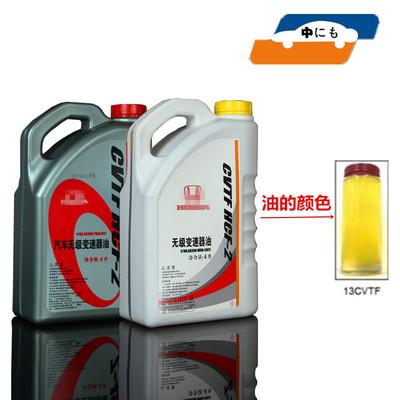 思域CRV缤智XRV雅阁CVT变速箱油无级变速箱油HCF-2波箱齿轮油正品