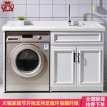 卫生间洗衣机柜