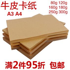 牛皮卡纸A4双面牛皮纸a3封面纸160g/180g/300g硬厚包装纸230G打印书写绘画纸封皮纸