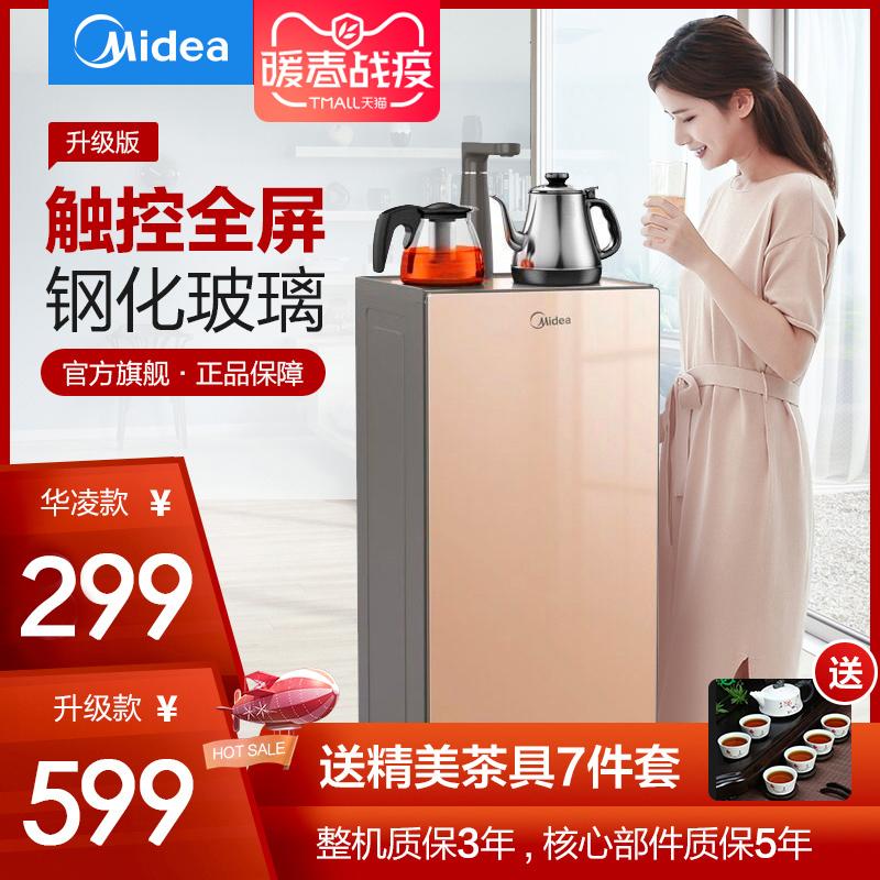 美的饮水机家用立式下置水桶冷热全自动智能制冷制热桶装水茶吧机