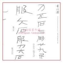 包邮 书法摹写帖 骨签书法 可试写 西汉长安未央宫骨签书法之三