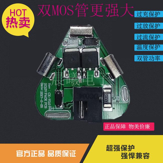 3串 12v DC款 电动工具 手电钻 锂电钻 动力 电池 保护板 电路板
