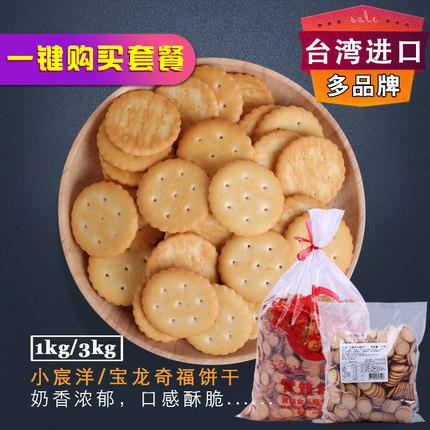 台湾进口小饼干宝龙黑糖奶盐味小奇福饼干小圆饼牛轧饼雪花酥原料