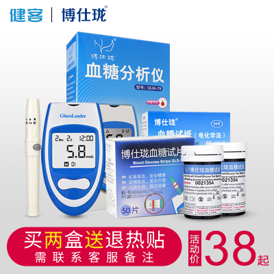 台湾血糖仪