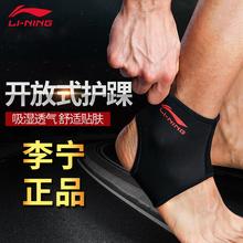 李宁护脚踝护具篮球足球跑步健身男女运动护腕保暖防扭伤固定装备