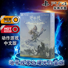 Spot Chinese Genuine PS4 Game Horizon Zero Twilight Dawn Time Platinum Edition Annual Edition