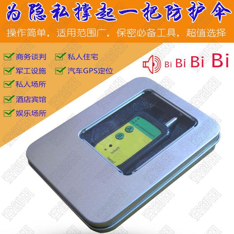 监控探测无线信号扫描电子信号探测追踪摄像头探测GPS信号探测