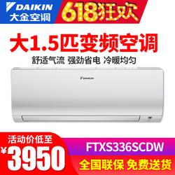 大金空调Daikin/变频大1.5匹冷暖空调FTXS336SCDW壁挂式变频空调