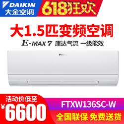 Daikin/大金 FTXW136SC-W大金空调E-MAX7 plus康达风变频一级能效