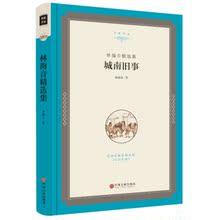 城南旧事林海因精选集林海音中国文联出版社9787519015527文学文集