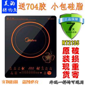美的触摸屏电磁炉面板 RT2134 RT2135 RT2137 C21-RT2149 黑晶板