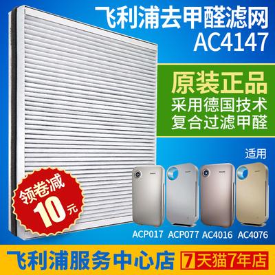 飞利浦空气净化器过滤网滤芯AC4147适用AC4016 AC4076 ACP077 017评测