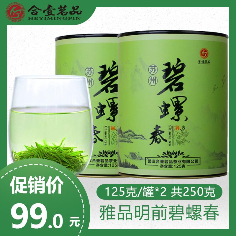 Чай Би Ло Чунь Артикул 10861287523