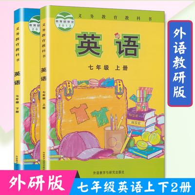 2019用 初中课本 7七年级英语上册下册全套2本 外研版初一英语学生用书教材 英语七年级上册英语七年级下册 外语教学与研究教科书